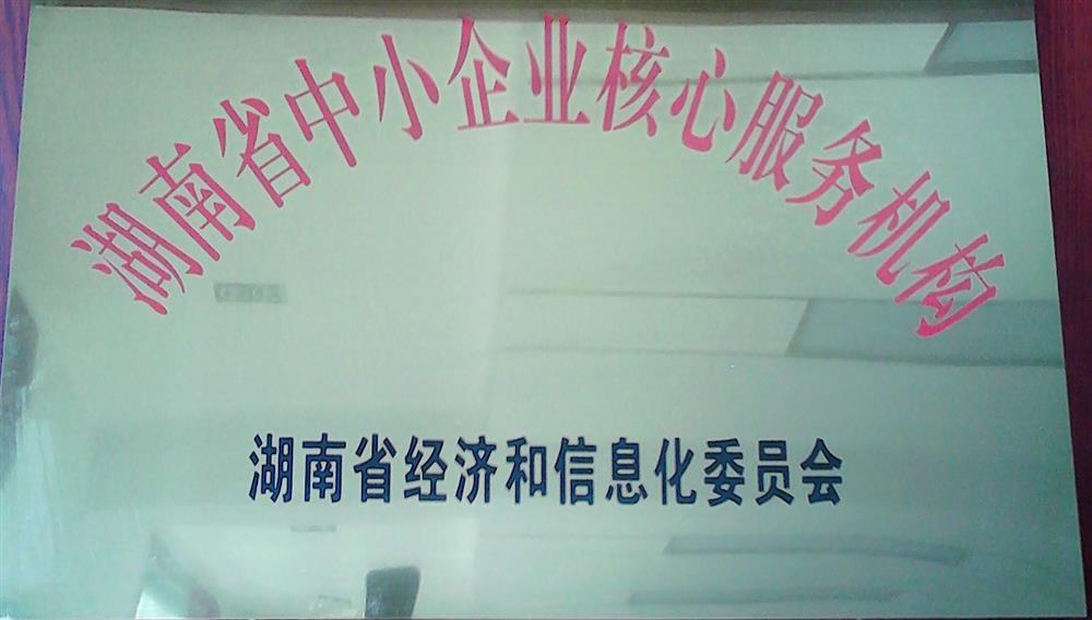 省中小企业核心服务机构
