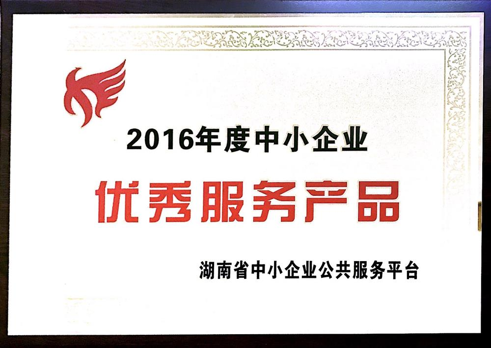 2016优秀服务产品—湖南省中小企业公共服务平台
