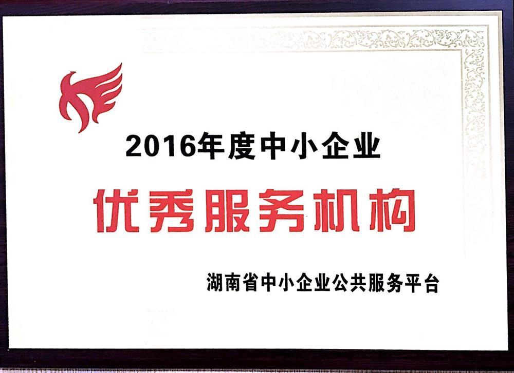 2016优秀服务机构—湖南省中小企业公共服务平台