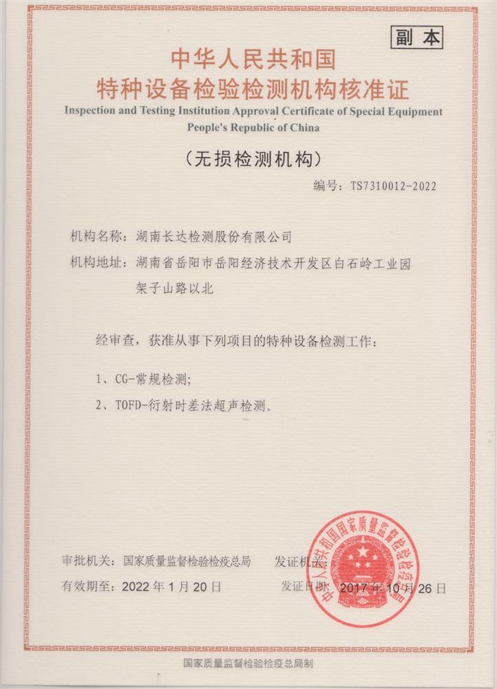 特种设备检验检测机构核准证