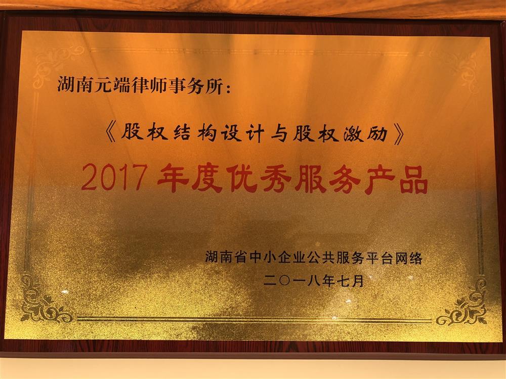 """2017年度""""股权结构设计与股权激励""""优秀服务产品"""