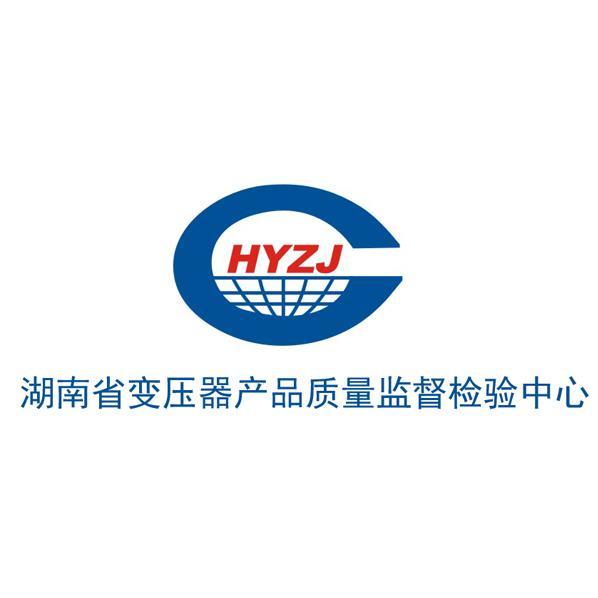 湖南省变压器产品质量监督检验中心