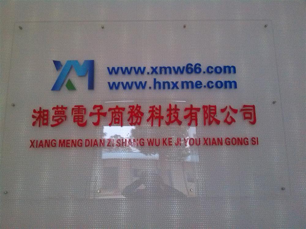 湖南湘梦电子商务科技有限公司