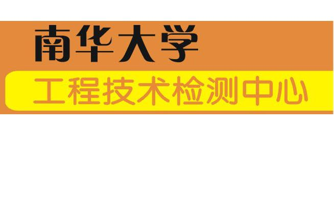 南华大学工程技术检测中心