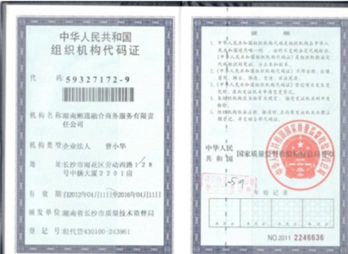湖南湘通融合法商风险管理咨询有限公司