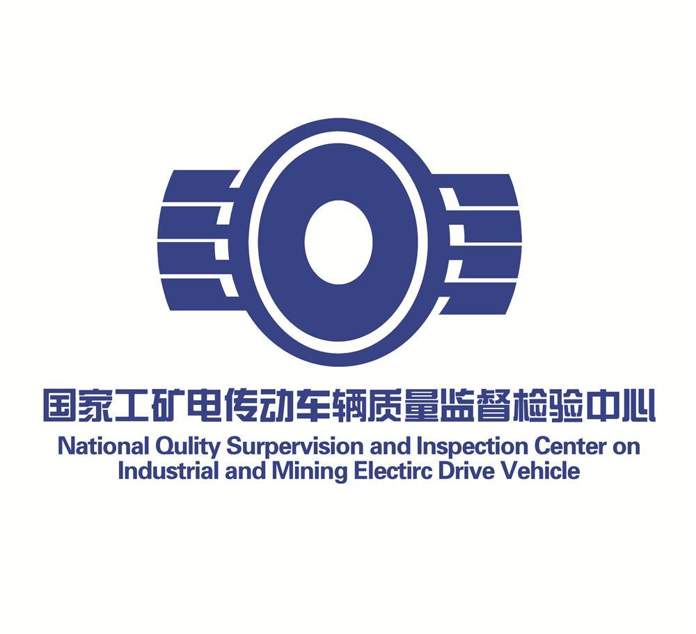湖南省大中型电机电控产品质量监督检验中心
