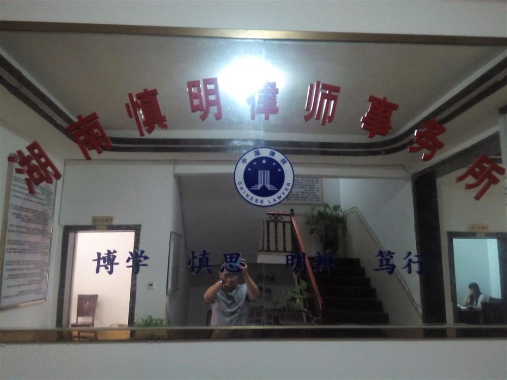 湖南慎明律师事务所