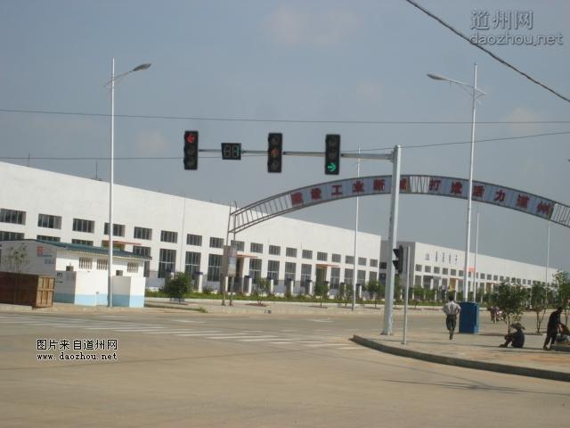 道县工业园管理委员会