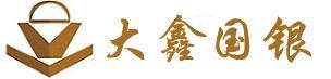 湖南大鑫国银文化艺术发展有限公司