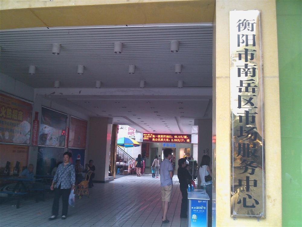 衡阳市南岳区市场服务中心