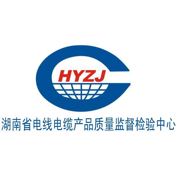 湖南省电线电缆产品质量监督检验中心