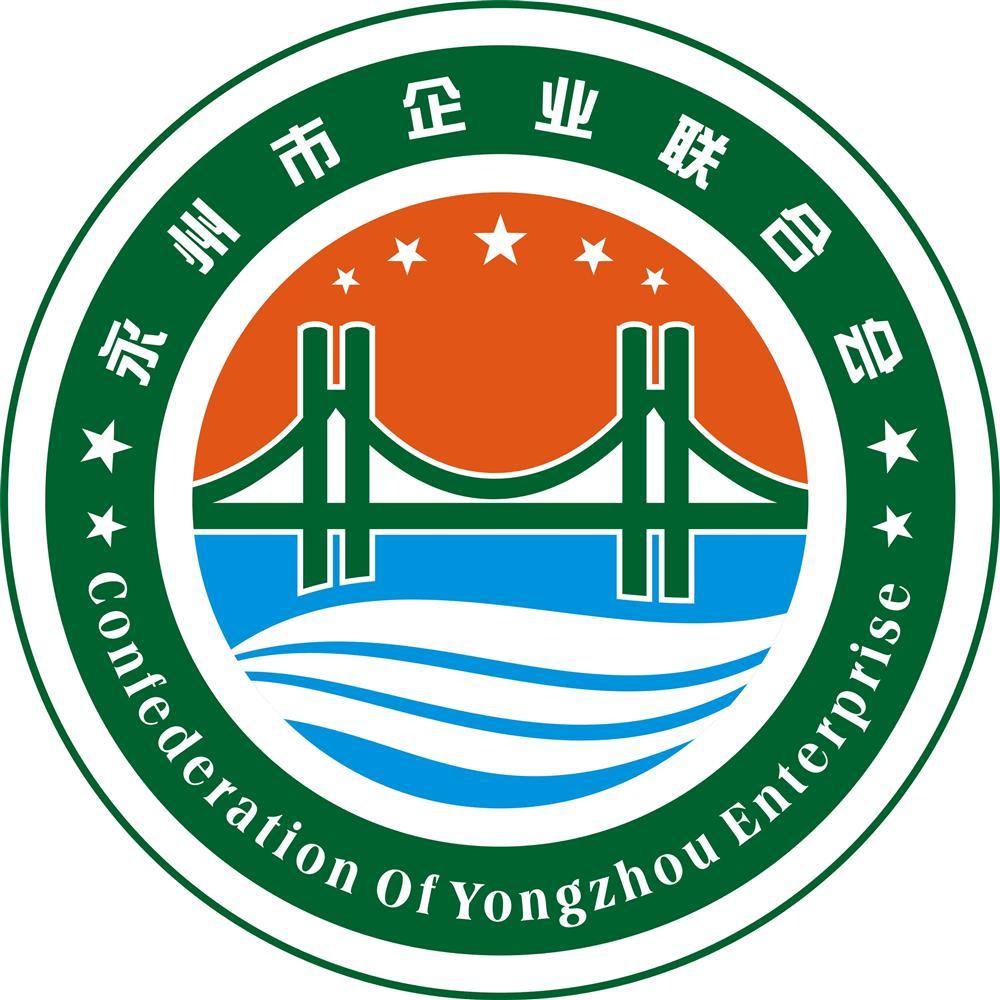 永州市企业联合会