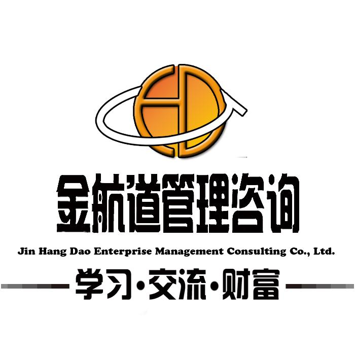 郴州市金航道企业管理咨询有限公司