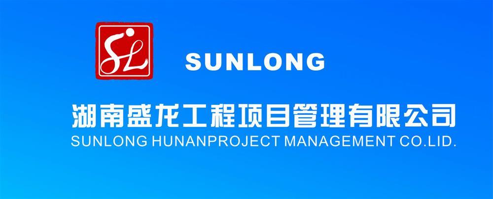 湖南盛龙工程项目管理有限公司