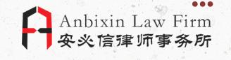 湖南安必信律师事务所