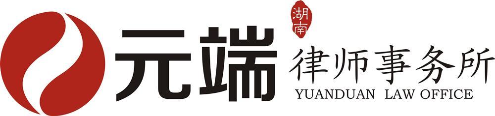 湖南元端律师事务所