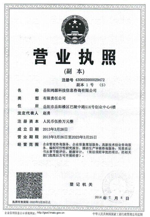 岳阳鸿源科技信息咨询有限公司