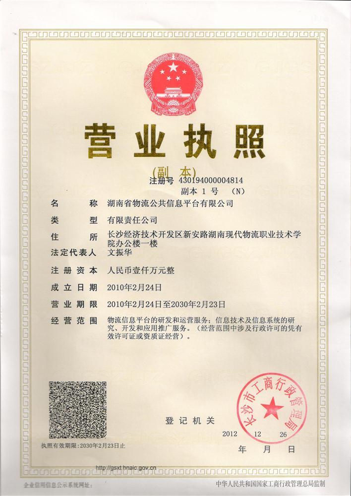 湖南省物流公共信息平台有限公司