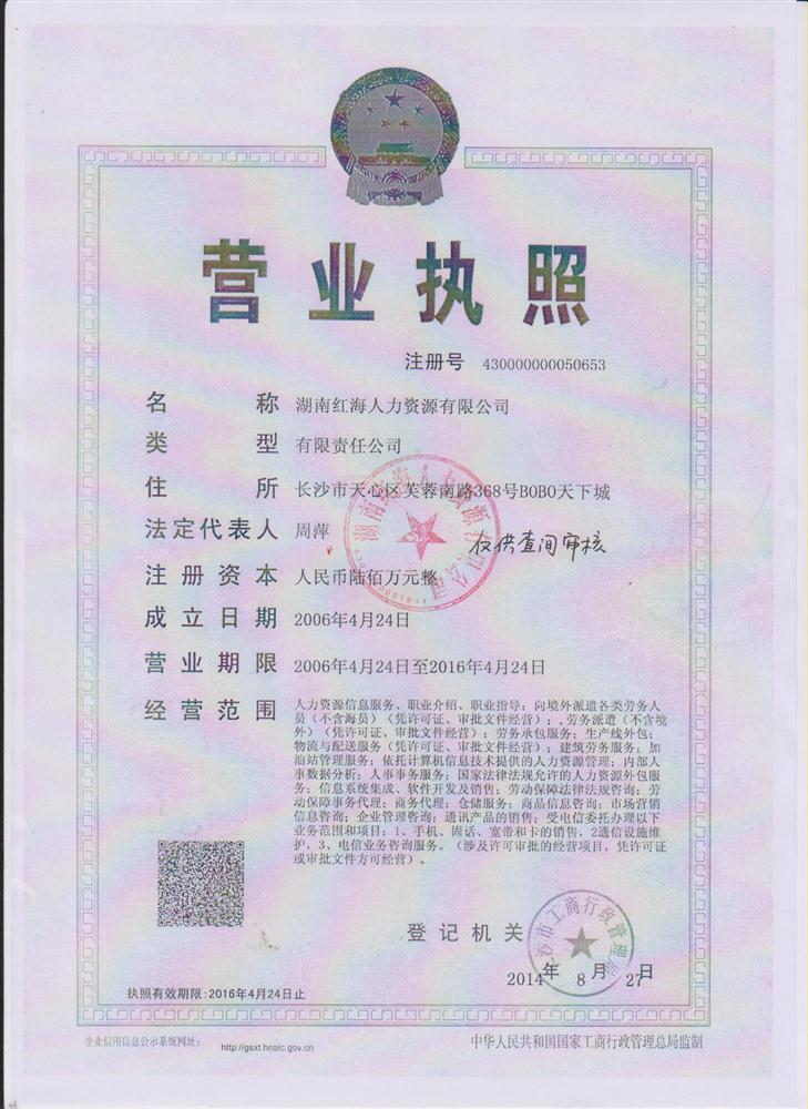 湖南红海人力资源有限公司