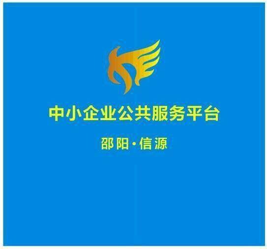 邵阳市信源中小企业公共服务有限公司