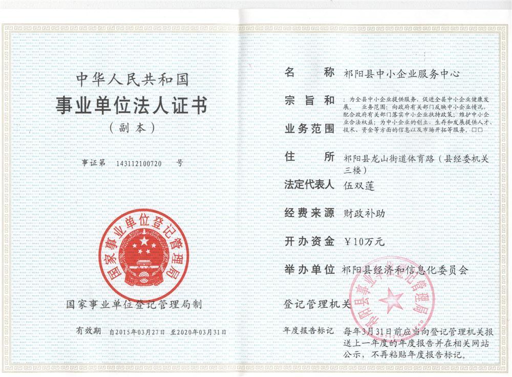 祁阳县中小企业创业基地