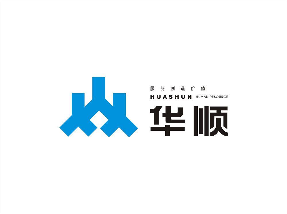 湘潭市华顺人力资源服务有限责任公司