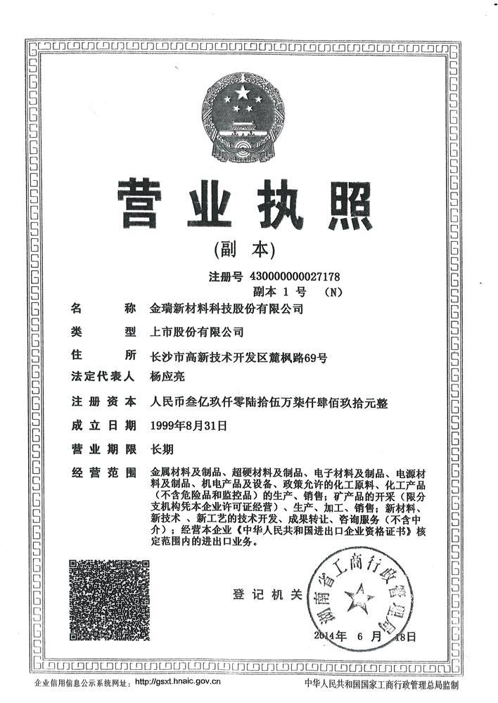 金瑞新材料科技股份有限公司