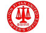湖南秦希燕联合律师事务所