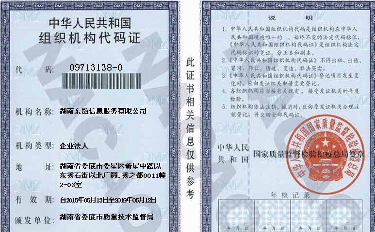 湖南东岱信息服务有限公司