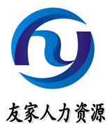 郴州市友家人力资源开发中心