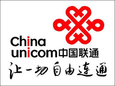 中国联合网络通信有限公司长沙市分公司