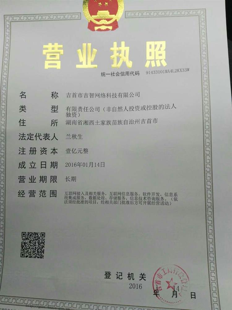 吉首市吉智網絡科技有限公司