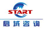湖南启域方略企业管理咨询有限公司