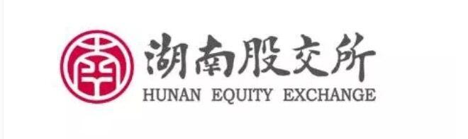湖南股权交易所
