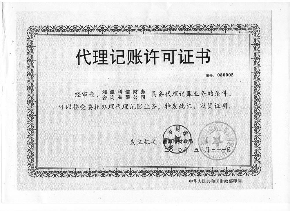 湘潭科信财务咨询有限公司