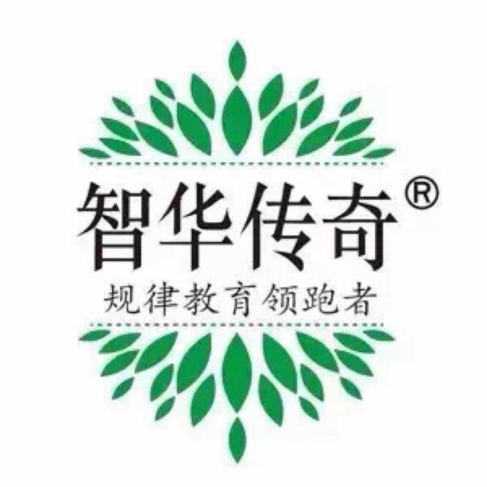 郴州市智华传奇企业管理咨询有限公司
