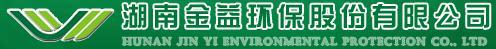 湖南金益环保股份有限公司