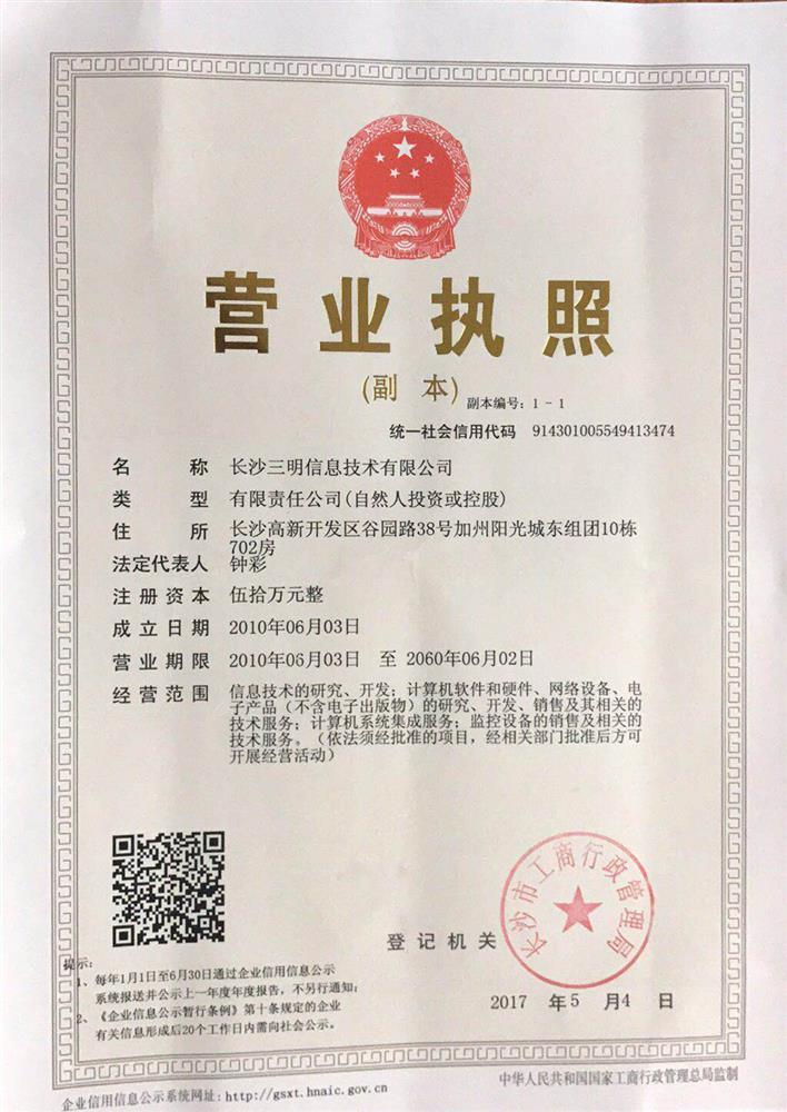 长沙三明信息技术有限公司