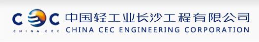 中国轻工业长沙工程有限公...