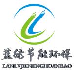 湖南蓝绿节能环保科技有限...