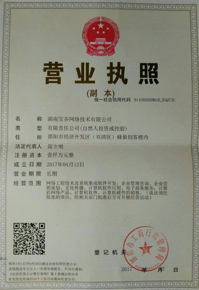 湖南宝齐网络技术有限公司