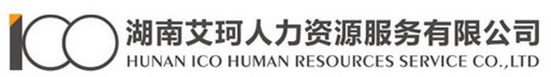 湖南艾珂人力資源服務有限公司