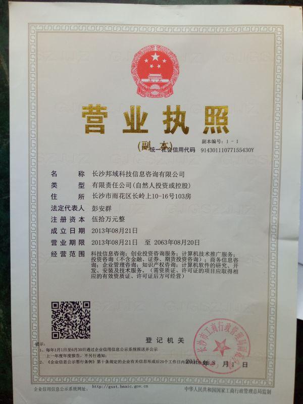 长沙邦域科技信息咨询有限公司
