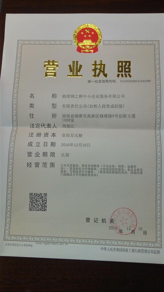 湘潭钢之桥中小企业服务有限公司