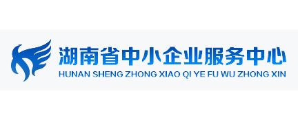 湖南省中小企业服务中心