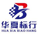 湖南标行知识产权有限公司