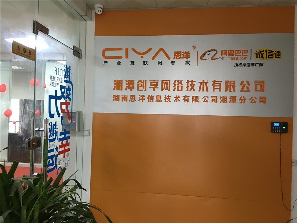 湘潭创享网络技术有限公司