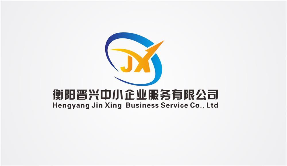 衡阳晋兴中小企业服务有限公司