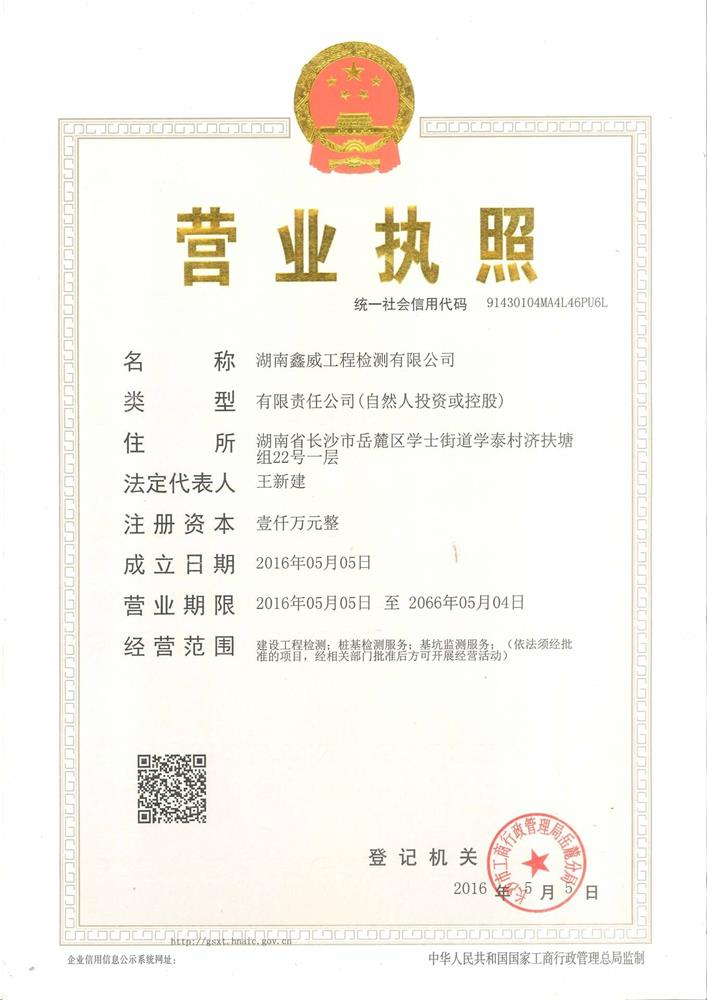 湖南鑫威工程检测有限公司