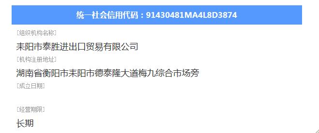 耒阳市泰胜进出口贸易有限公司